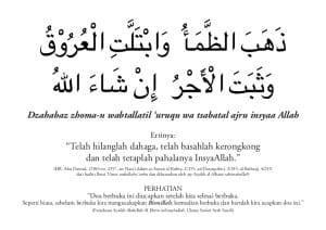 DP BBM Bulan Puasa Ramadhan doa berbuka