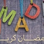 DP BBM Bulan Puasa Ramadhan Lucu dan gratis